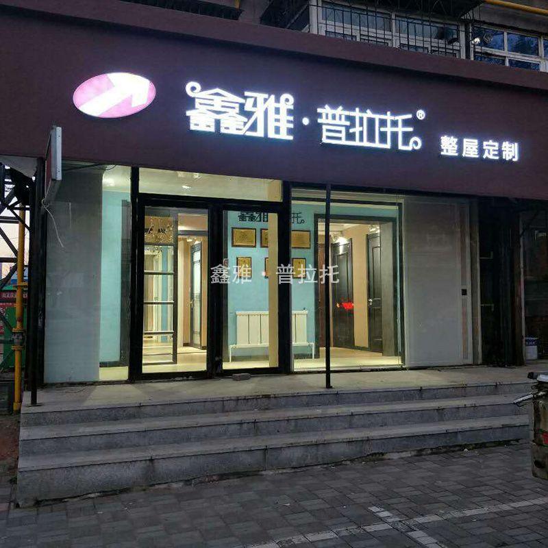 辽阳专卖店
