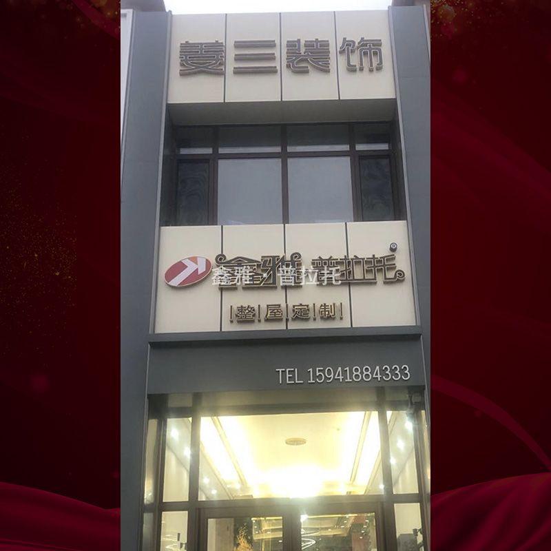 彰武专卖店